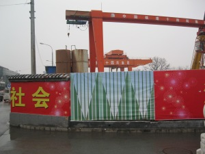 Entrance to Mao'Er Hutong