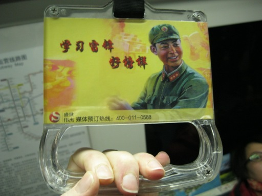 "Beijing, 2012: subway riders are urged to ""Learn from Lei Feng, A Good Model."""