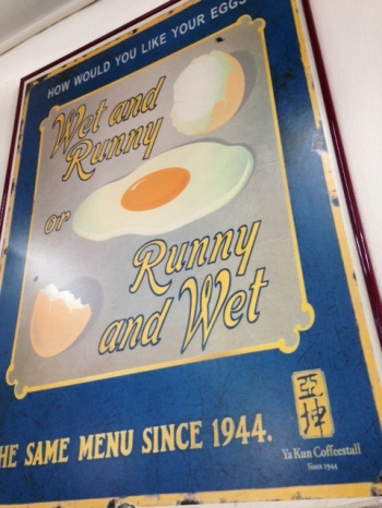Vintage Ya Kun advertisement